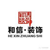 廣西和信家居裝飾有限公司招聘:公司標志 logo
