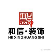 广西和信家居装饰有限公司招聘:公司标志 logo