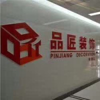 柳州品匠家居装饰工程有限公司招聘:公司标志 logo