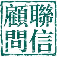 廣西聯信科技顧問有限責任公司招聘:公司標志 logo