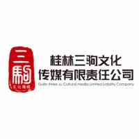 桂林市三驹文化传媒有限责任公司招聘:公司标志 logo