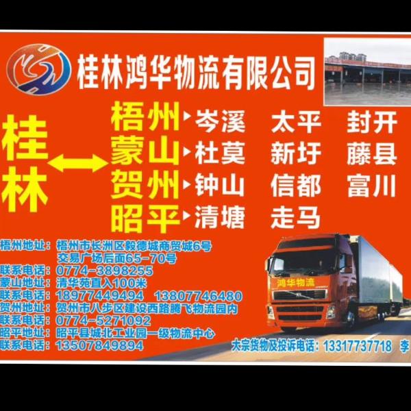 【鸿华物流】桂林鸿华物流有限公司招聘:公司标志 logo