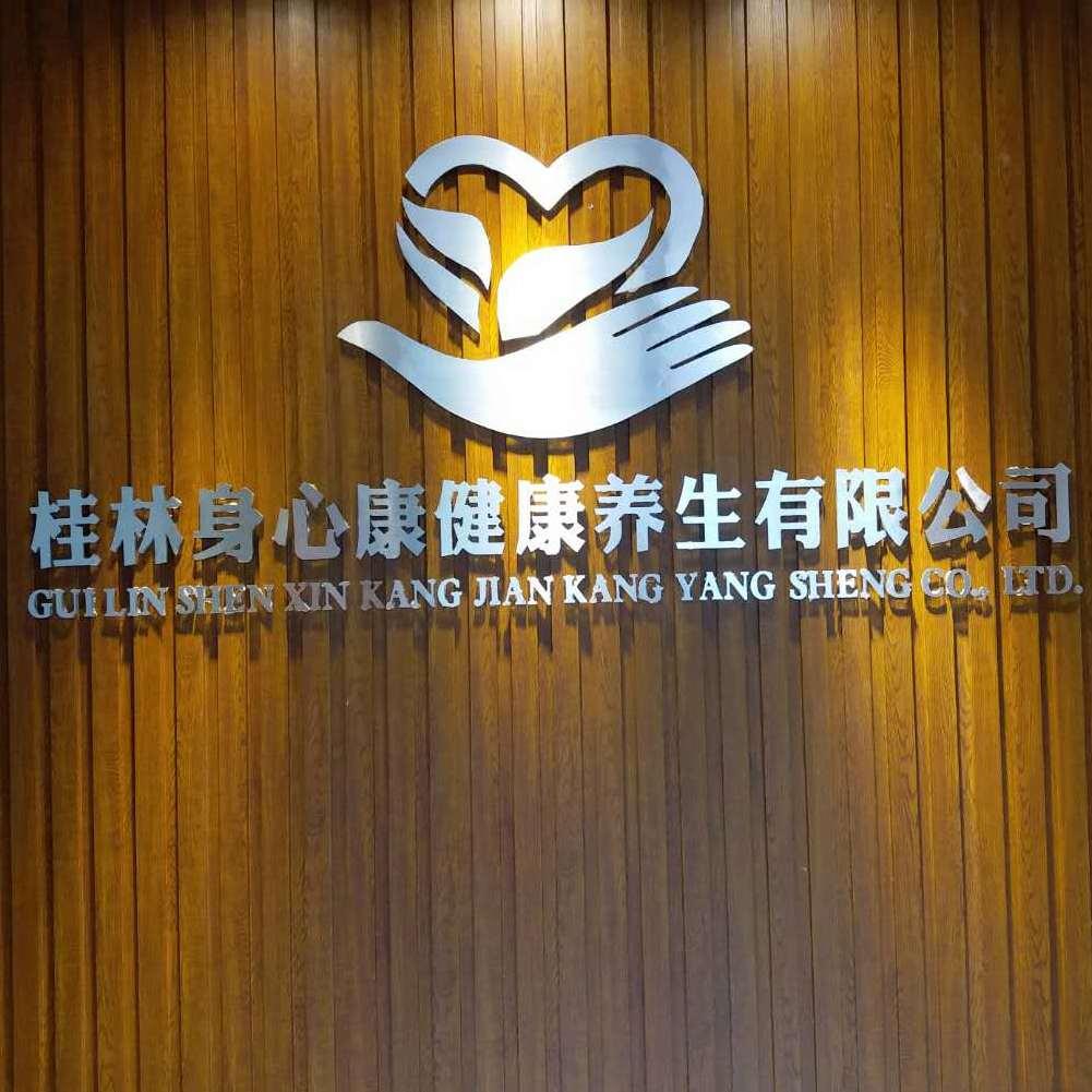桂林身心康健康养生有限公司招聘:公司标志 logo