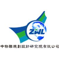 中物聯規劃設計研究院有限公司招聘:公司標志 logo