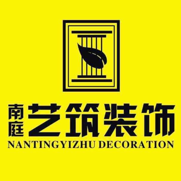 广西柳州南庭艺筑装饰工程设计有限公司招聘:公司标志 logo