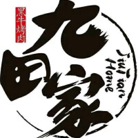 桂林市七星區九田家餐飲店招聘:公司標志 logo