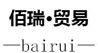桂林市佰瑞贸易有限责任公司招聘:公司标志 logo