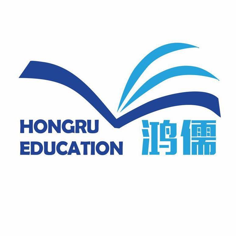 【鸿儒教育】桂林市鸿儒教育咨询有限责任公司招聘:公司标志 logo